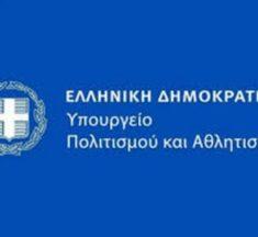 Το ψηφιακό πρόγραμμα του υπουργείου πολιτισμού και αθλητισμού για τη Μεγάλη Πέμπτη
